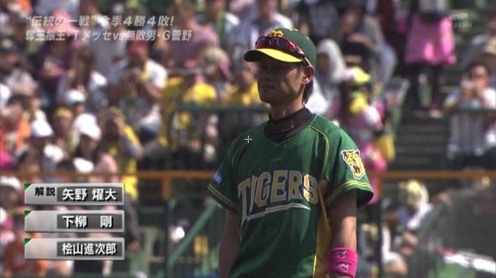 ウル虎、阪神がグリーンユニフォーム披露!(昼)大和6