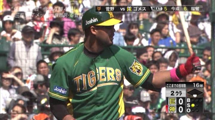 ウル虎、阪神がグリーンユニフォーム披露!(昼)ゴメス2