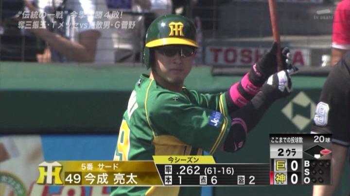 ウル虎、阪神がグリーンユニフォーム披露!(昼)今成1