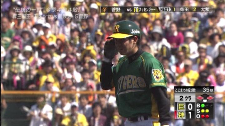 ウル虎、阪神がグリーンユニフォーム披露!(昼)田上3