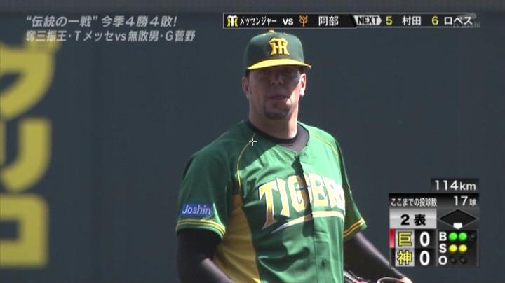 ウル虎、阪神がグリーンユニフォーム披露!(昼)メッセンジャー2