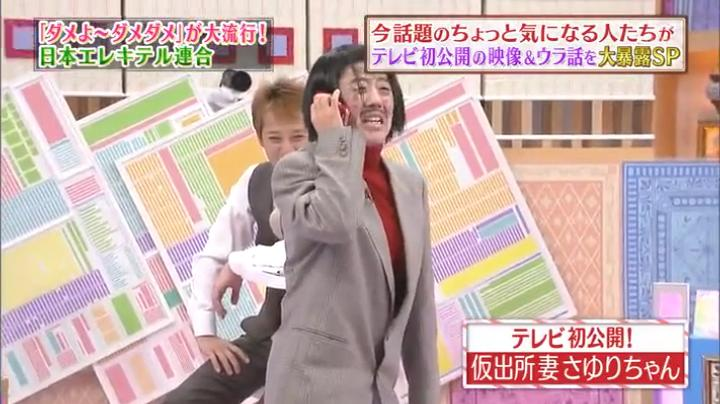 日本エレキテルが素顔&初コントを披露!さゆりちゃんを買ったが穴が開いてる…