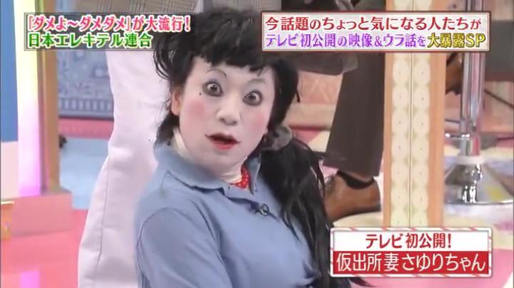 日本エレキテルが素顔&初コントを披露!さゆり「ダメよ~ダメダメ~!」
