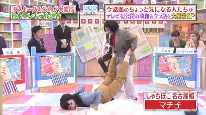 日本エレキテルが素顔&初コントを披露!「八町味噌食べに行こうよ~」