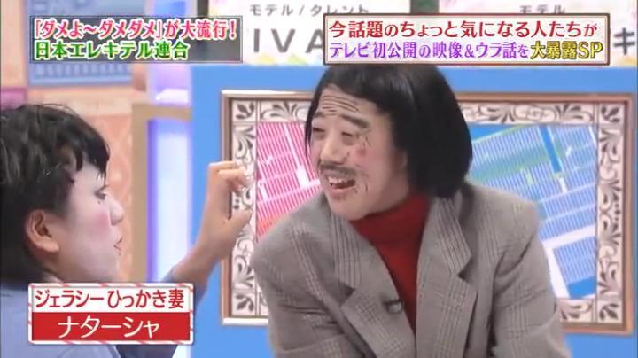 日本エレキテルが素顔&初コントを披露!「浮気なんか為てないよ」