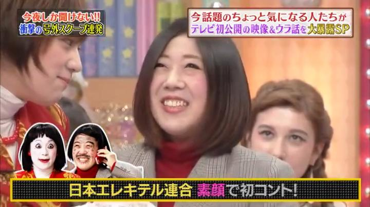 日本エレキテルが素顔&初コントを披露!素顔「今度一緒に行かないか?」