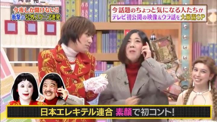 日本エレキテルが素顔&初コントを披露!素顔「先月お宅で買った…」