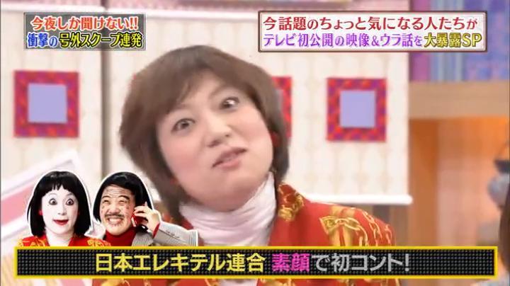 日本エレキテルが素顔&初コントを披露!素顔、朱美が壊れた