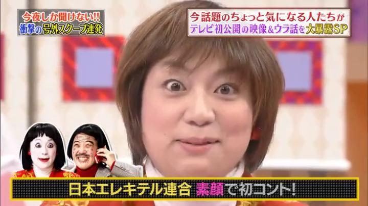 日本エレキテルが素顔&初コントを披露!素顔「ダメよ~ダメダメ~!」