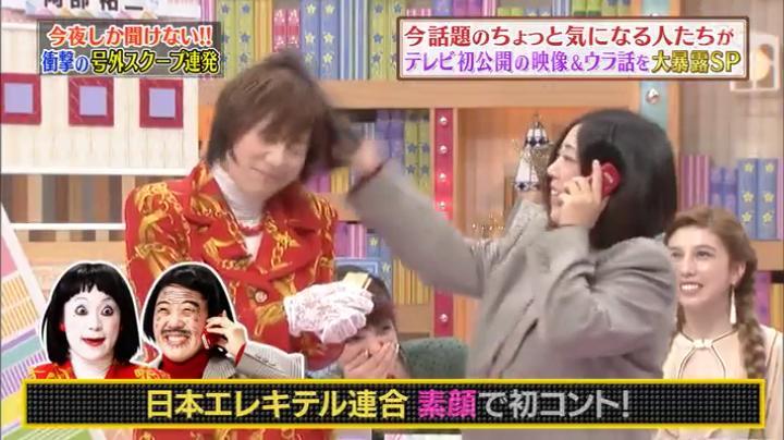 日本エレキテルが素顔&初コントを披露!素顔「頭を叩くと…」