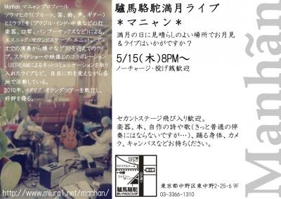 manhan_romarakuda140515.jpg