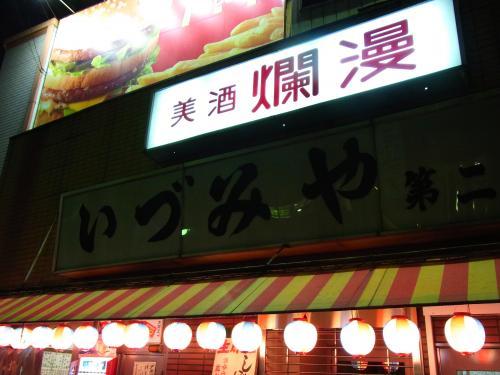140827-001いづみや(S)