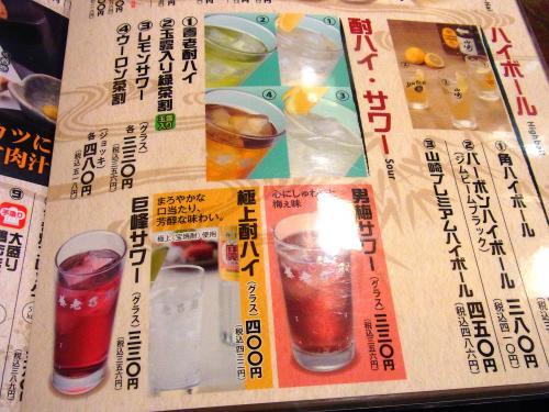 140827-012酒メニュー(S)