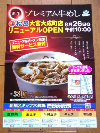 140830-102広告(S)