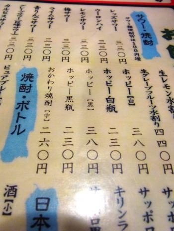 140905-006酒メニュー(S)