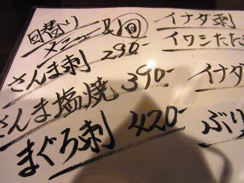 140905-024食べ物メニュー(S)