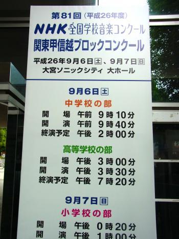 140906-203Nコン(S)