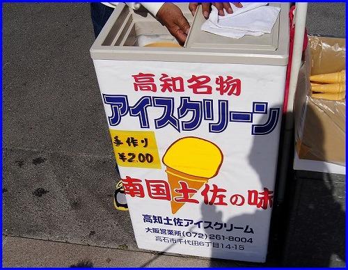 浅香山01977