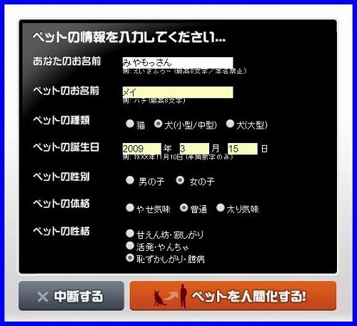ペット人間化02