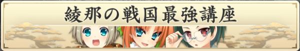 戦国†恋姫 02 14 (15)