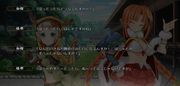 戦国†恋姫 02 14 (26)