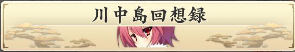 戦国†恋姫 02 14 (30)