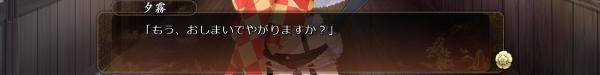 戦国†恋姫 02 14 (36)