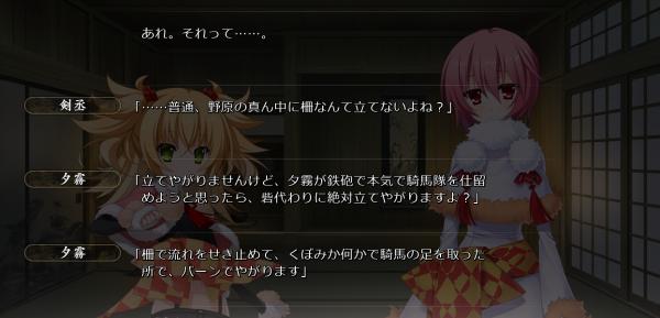 戦国†恋姫 02 14 (39)