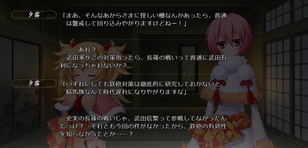 戦国†恋姫 02 14 (40)
