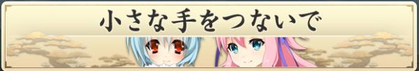 戦国†恋姫 02 17 (1)