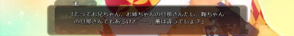 戦国†恋姫 02 17 (8)