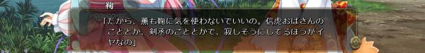 戦国†恋姫 02 17 (10)