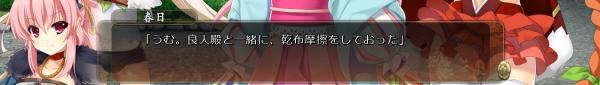 戦国†恋姫 02 17 (36)