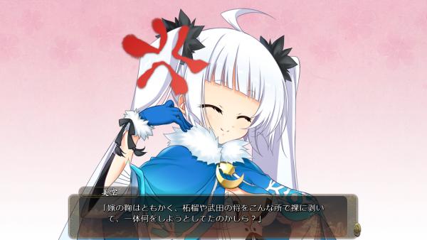 戦国†恋姫 02 17 (38)