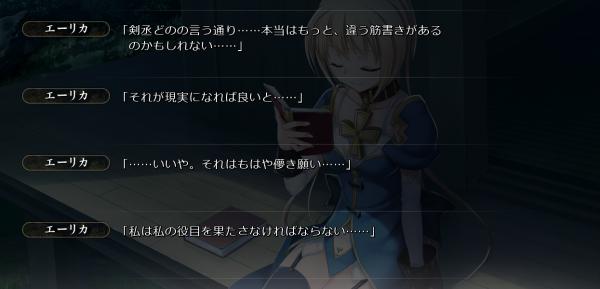 戦国†恋姫 02 18 (3)