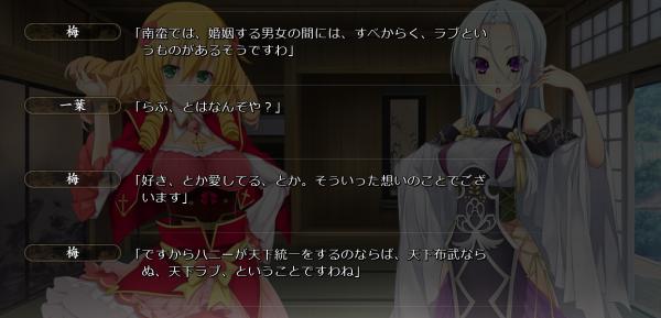 戦国†恋姫 02 18 (8)