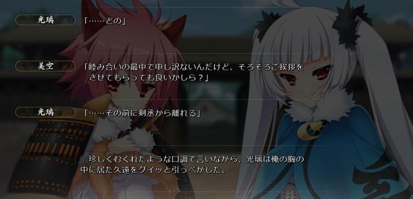 戦国†恋姫 02 18 (19)