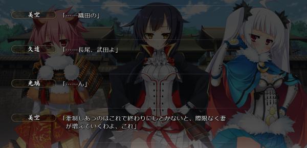 戦国†恋姫 02 18 (23)