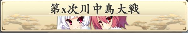 戦国†恋姫 02 24 (3)