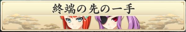 戦国†恋姫 02 24 (5)