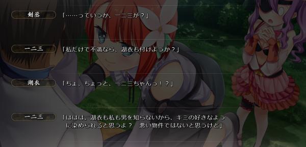 戦国†恋姫 02 24 (40)