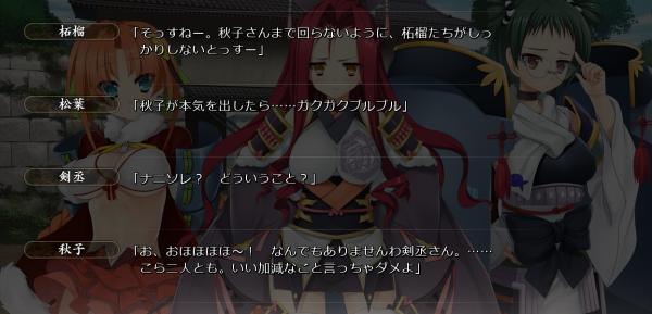 戦国†恋姫 02 26 (5)