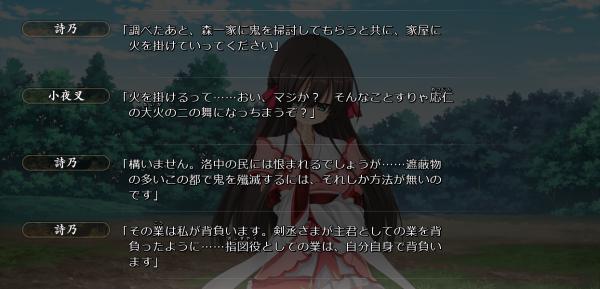 戦国†恋姫 02 26 (6)