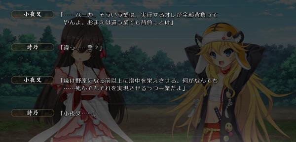 戦国†恋姫 02 26 (7)