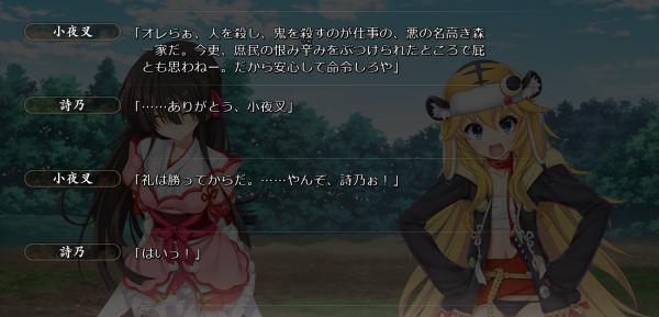 戦国†恋姫 02 26 (8)