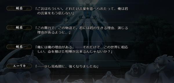 戦国†恋姫 02 26 (16)
