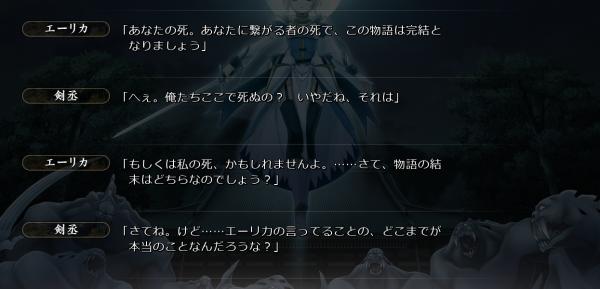 戦国†恋姫 02 26 (15)