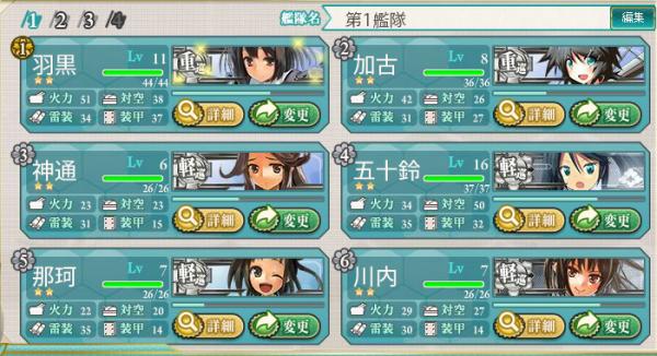 艦これ 2014 0327 (1)