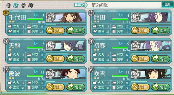 艦これ 2014 0327 (2)