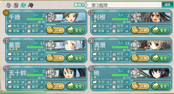 艦これ 2014 0327 (3)